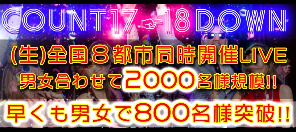 【600名】お年玉★ビンゴ大会有&年越し蕎麦付 RAUL★COUNTDOWNPARTY 2016-2017