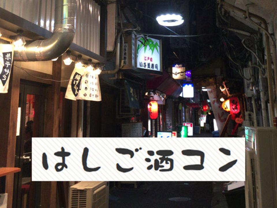 大井町ハシゴ酒コン - 女性人気!20代30代!せんべろの聖地!大井町ではしご酒コン