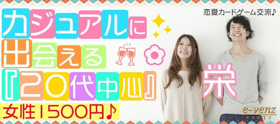 『名古屋』 【女性1500円♪】ボードゲームで楽しく交流♪【20歳〜32歳限定!】カジュアルに出会う20代中心
