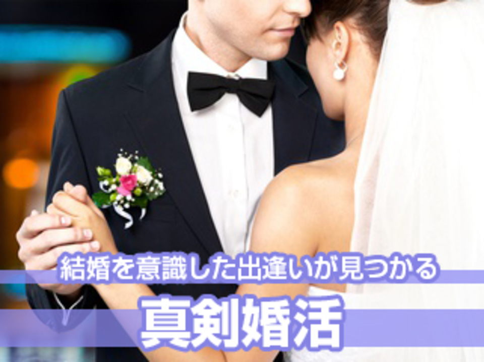 「大人の贅沢リッチ☆30代同年代結婚前提の恋愛」 〜フリータイムのない1対1会話個室パーティー〜