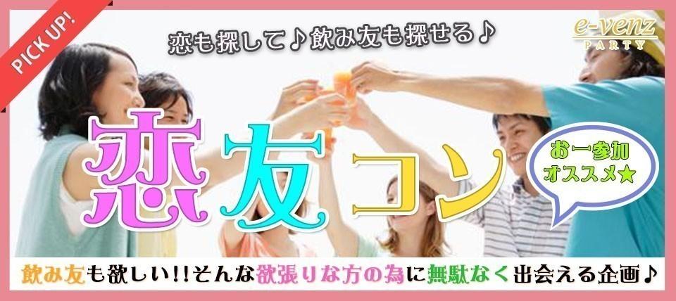 『鹿児島』【20歳〜35歳限定!!】 一人参加歓迎♪仲良くなりやすい内容☆カードゲーム♪恋友コン