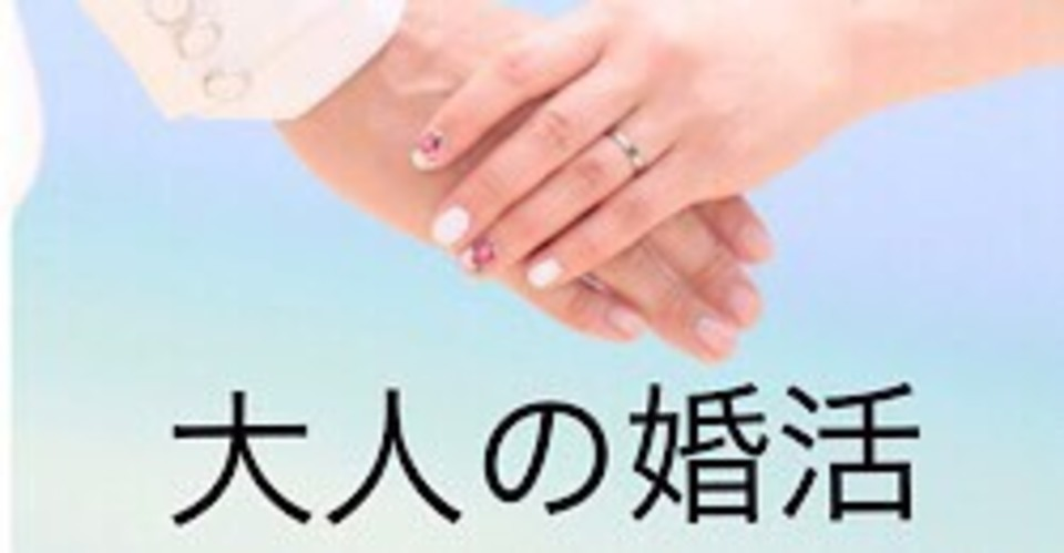 年の差 良い感じで出会いたい方♡近江八幡ホテル喫茶店での出会い❤︎婚活