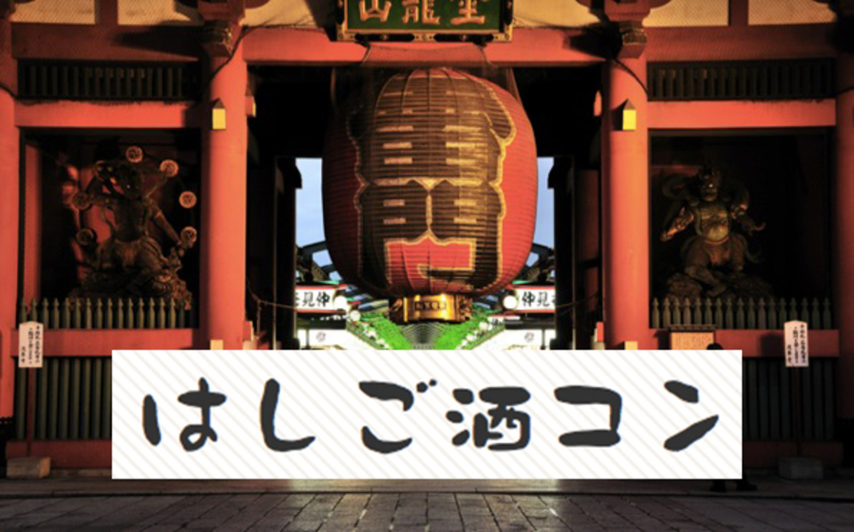 浅草はしご酒コン - 女性人気!浅草のホッピー通りでハシゴ酒しよう!