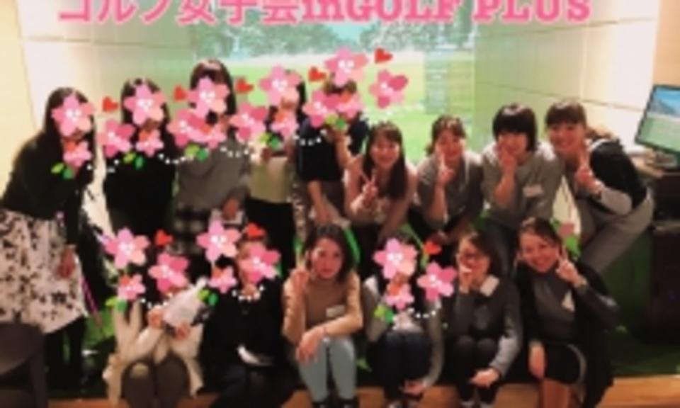 女性限定!【東海】レッスンつき!ゴルフ女子会in 名古屋 ※9月10日締切