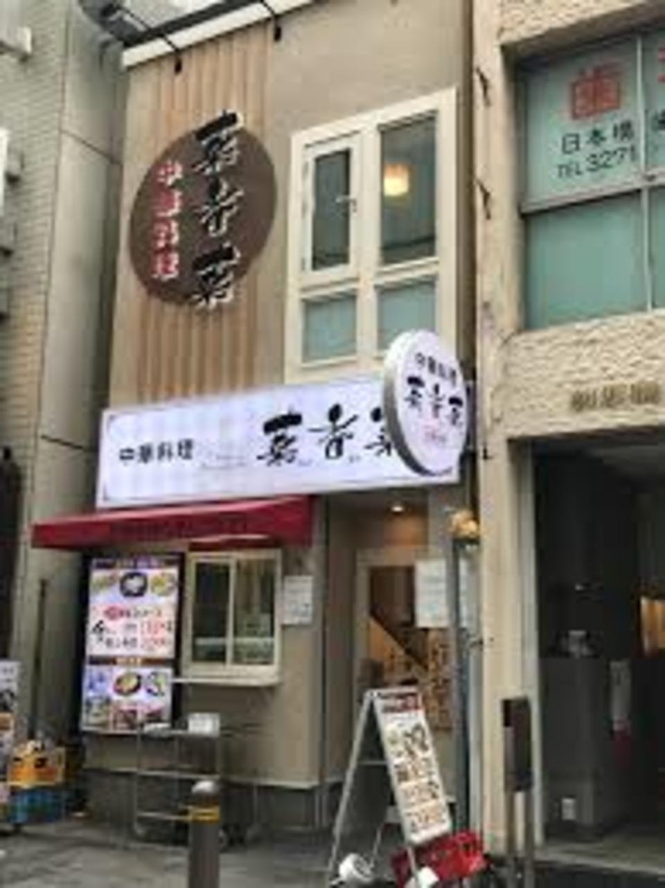 少数コン♡NEW開催場所!日本橋高島屋近くの路地にある中華料理!スーツ男性歓迎!お仕事帰りに好アクセス!世界中の上場企業が集まるエリア