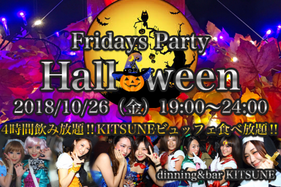 【渋谷&恵比寿】Fridays HALLOWEEN Party【大規模パーティー】