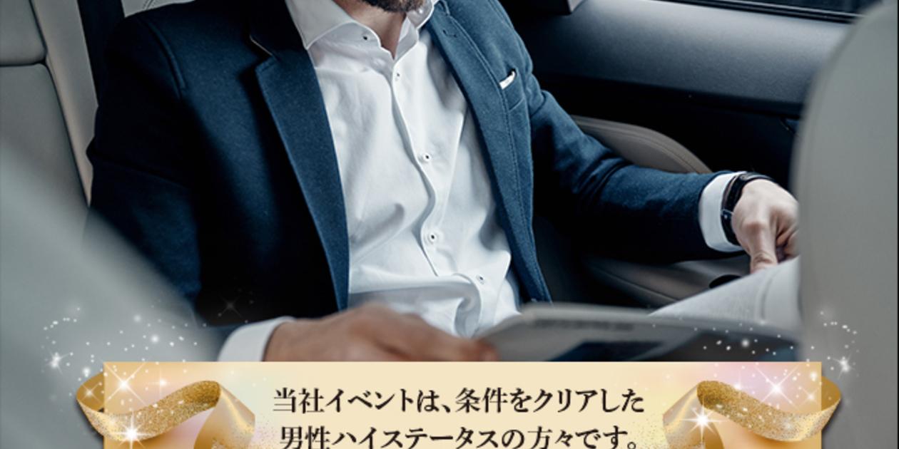 東京の既婚者サークルで合コン/飲み会 - e-venz