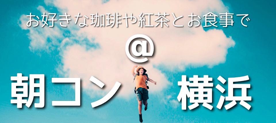 朝コン@YOKOHAMA〜素敵な朝から始まる素敵な一日〜【横浜】