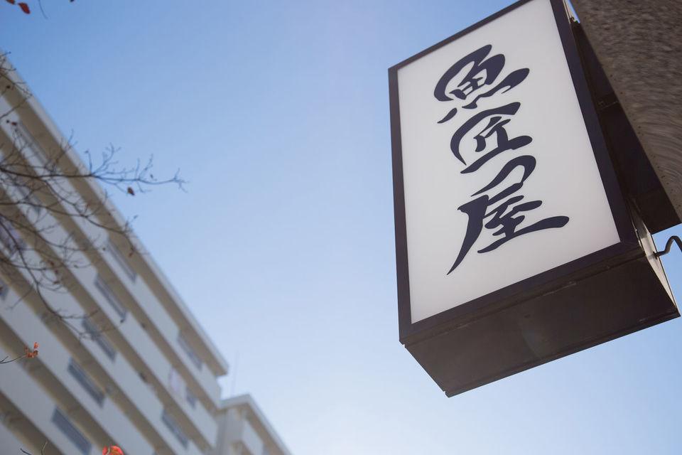 新宿区【友活,恋活グルメ会】牡蠣鍋、馬刺&日本酒会【約2H飲み放題】