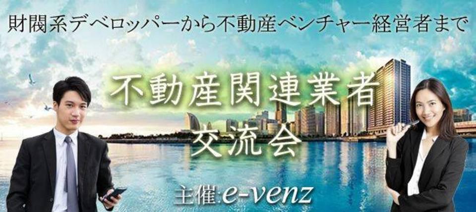 第75回東京で不動産交流会を開催!仕事につながることで大好評