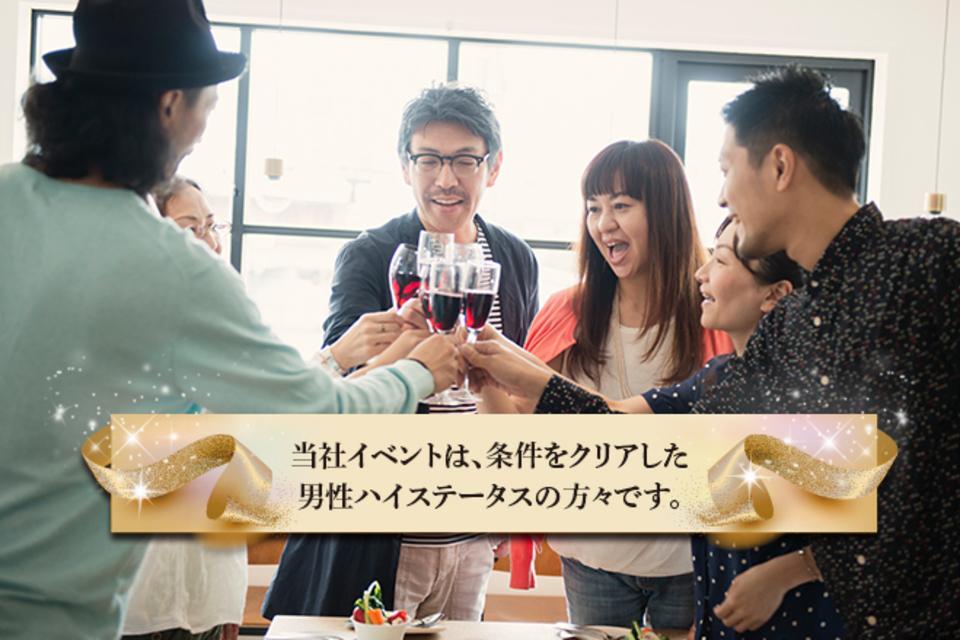 【既婚者限定】【40代・50代中心】…好感度No.1とにかく楽しく面白い、友達作り飲み会にカンパ~イ