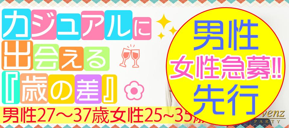 【男性先行女性急募!】『名古屋』 ボードゲームで楽しく交流♪【女性:25歳〜35歳】【男性:27歳〜37歳】カジュアルに出会うちょっと歳の差