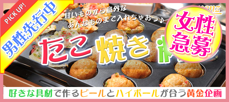 【女性急募♡】『渋谷』 【安定価格!】センター街のラウンジでたこ焼き×ビール♪【女性:20歳〜29歳 男性:22歳〜32歳】大人のたこ焼き料理コン