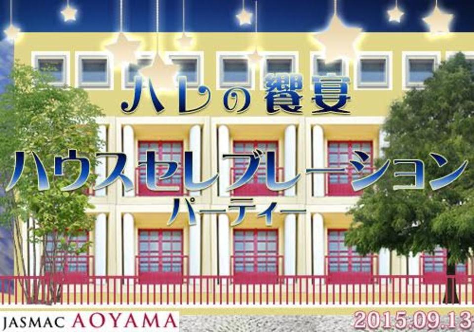 【表参道&青山☆MAX120名】ハウスセレブレーションパーティー〜ハレの饗宴〜