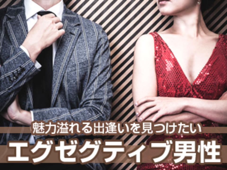 「エグゼクティブ男性☆年収450万円以上限定」 〜Premium Night☆職場以外で恋したい〜