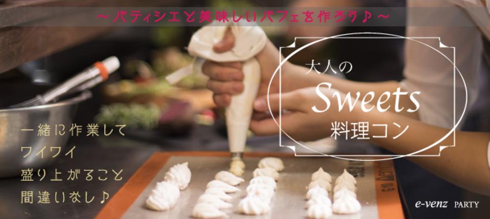 【男性30歳~45歳】【女性28歳~42歳】雑誌で有名なビストロで日本一のパティシエと美味しいチョコレートホールを作ろう!withデザート合うワイン付き
