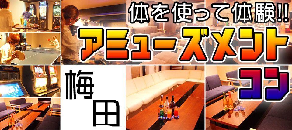 【梅田】同世代で盛り上がる!遊べるゲーム多数ご用意☆★遊び倒せ♪アミューズメントコン