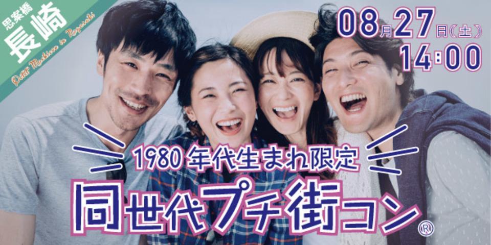 1980年代生まれ限定☆ 同世代プチ街コン® in 長崎