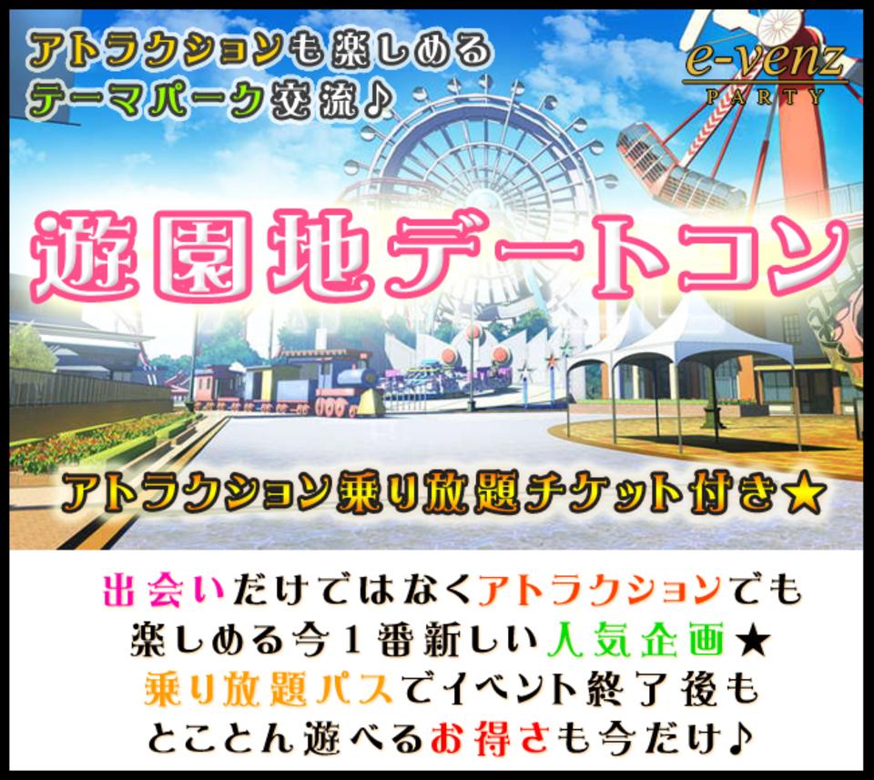 アトラクション乗り放題チケット付きの一緒に乗って交流して楽しむ遊園地デートコン♪