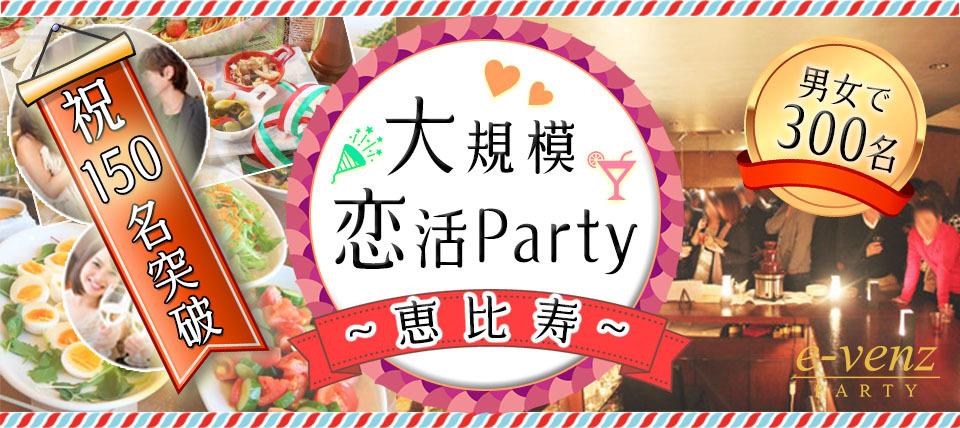 【現在157名様over♪】♂6000円♀2000円☆恵比寿で大人数の恋活パーティー♪
