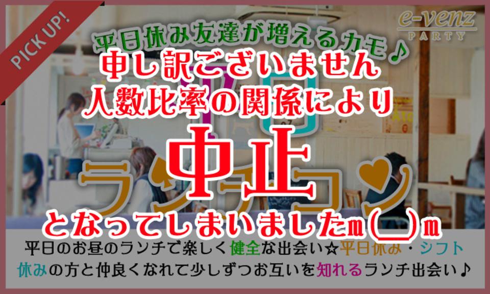 中目黒で出会い平日ランチコン☆彡