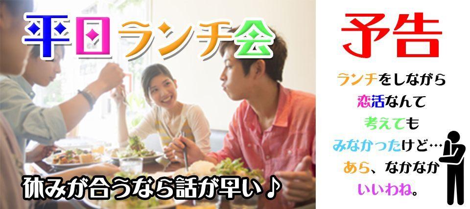 【上野】 ☆20歳〜33歳★平日休みが合うから話が早い♪恋愛カードゲームで盛り上がろう☆★平日ランチ会