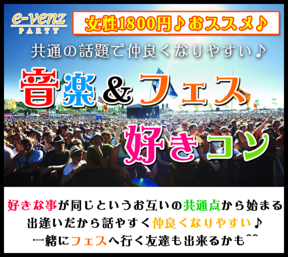 岐阜で出会い音楽&フェスコン