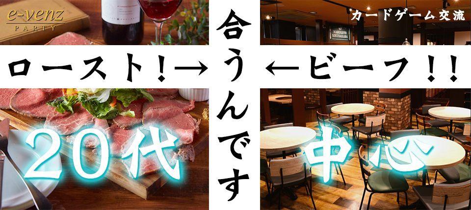 『渋谷』 【ローストビーフが合うんです♡】カードゲーム交流が主流♪カジュアルに出会えるアラサー中心着席コン