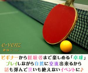 渋谷で出会い卓球コン☆彡