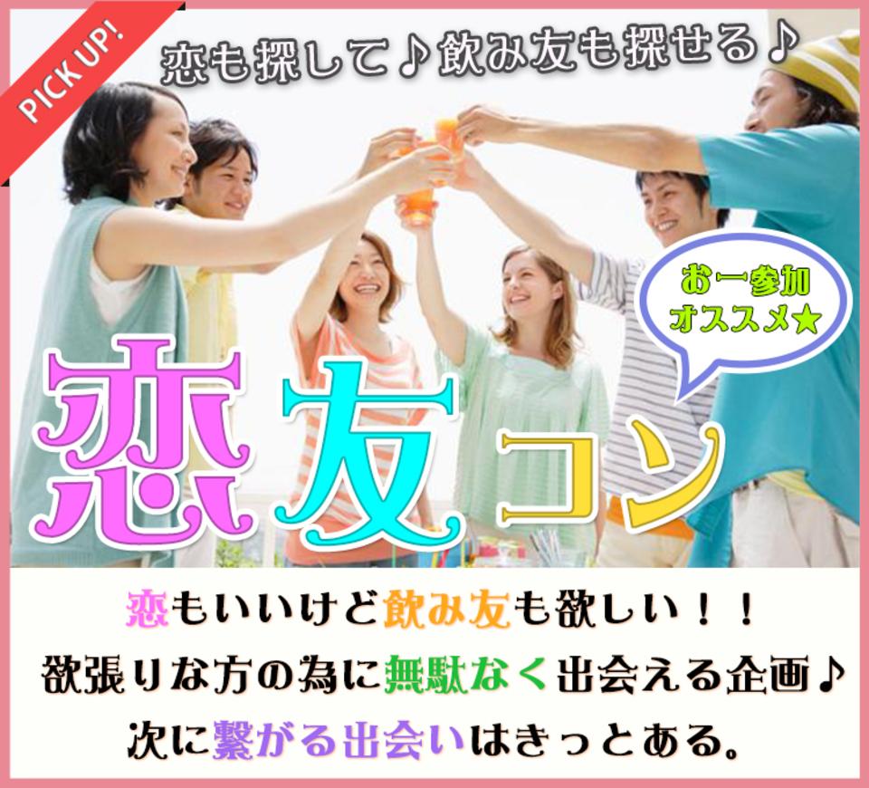 『高崎』 一人参加歓迎♪仲良くなりやすい内容☆【20歳~32歳限定】恋友コン★彡