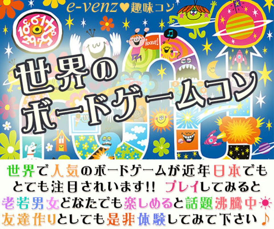 『恵比寿』 世界のボードゲームで楽しく交流♪【20代中心!!】世界のボードゲームコン★彡