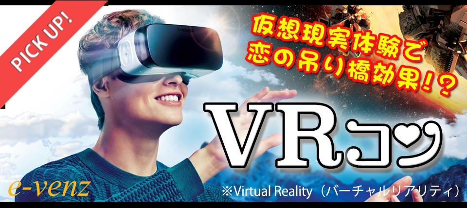 渋谷で出会いVRコン