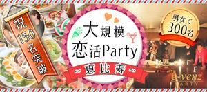 東京で合コン異業種交流パーティー