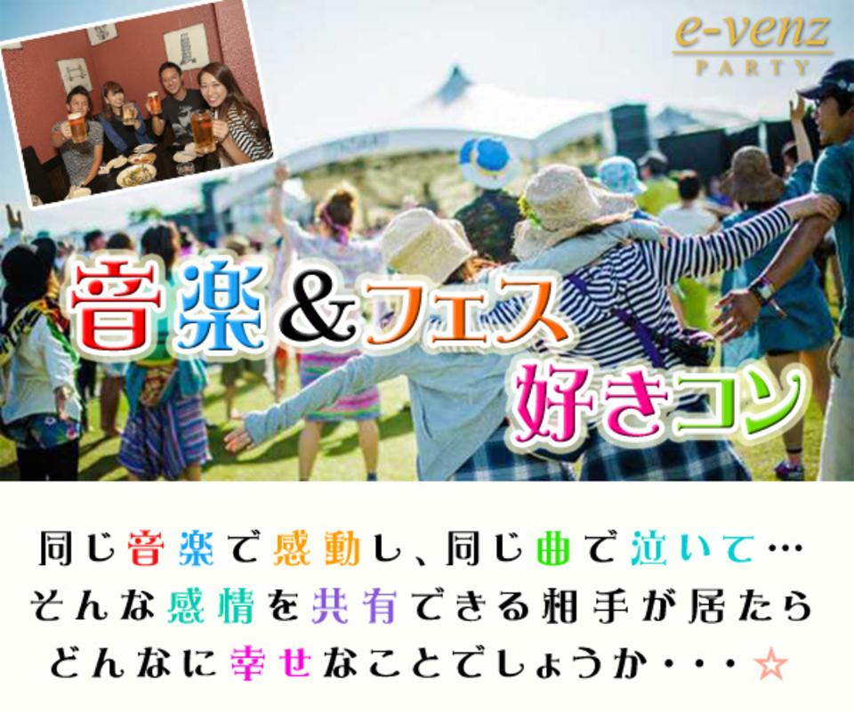 『恵比寿』 音楽好き同士の出会い♪【20歳〜32歳限定交流】音楽&フェス好きコン★彡