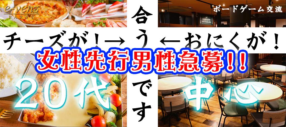 『渋谷』 【肉×チーズが合うんです♡】ボードゲーム交流が主流♪カジュアルに出会える20代中心着席コン