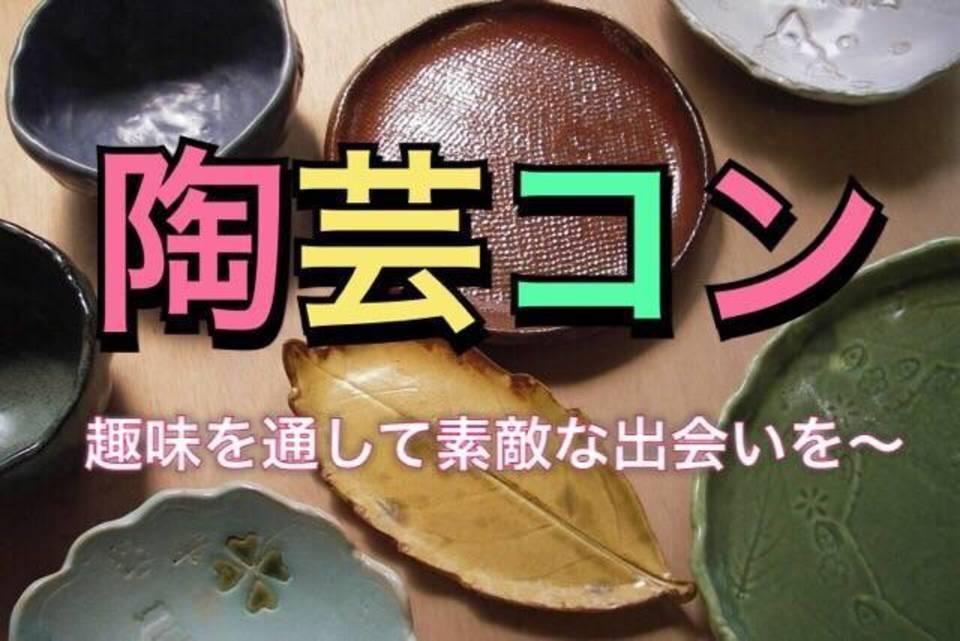【25歳~35歳限定】 一緒に楽しく陶芸作り♪お一人様も楽しい陶芸コン♪