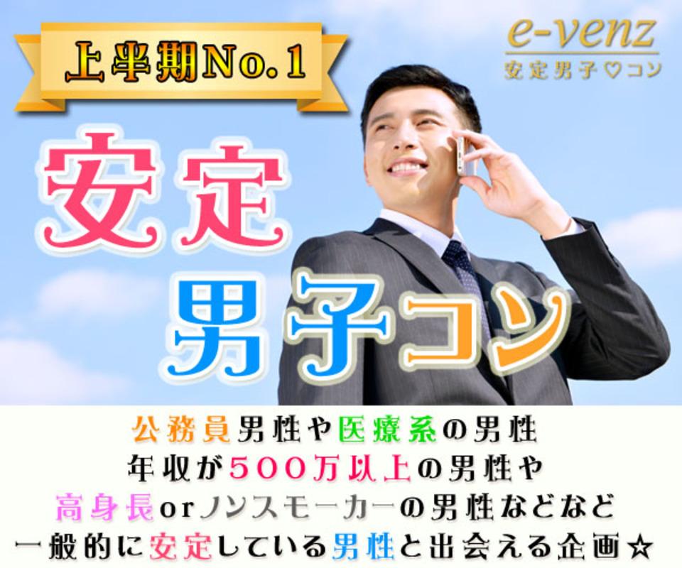 太田で出会い安定男子コン☆彡