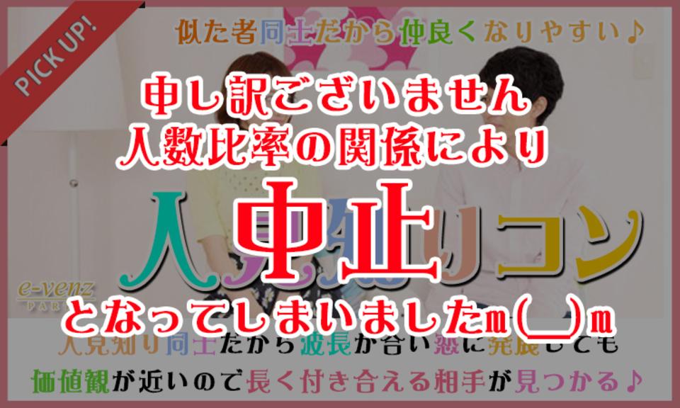 太田で出会い人見知りコン☆彡