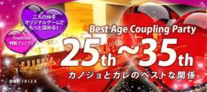 東京・西麻布IBIZAで恋活交流パーティー