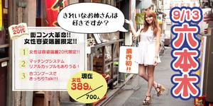 東京・西麻布で街コンパーティー