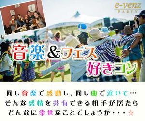 大阪南堀江で出会い音楽&フェス好きコン☆彡