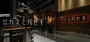 東京都内カスミガセキパーティー