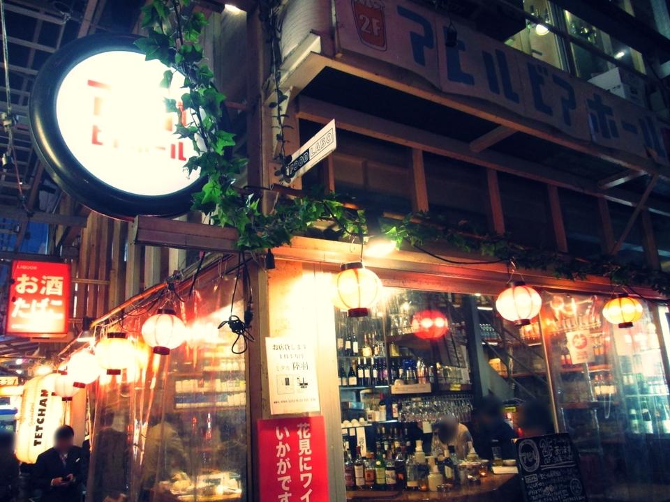 お酒好き同士で盛り上がる!昭和レトロなハモニカ横丁を飲み歩こう!吉祥寺ハシゴ酒コン!