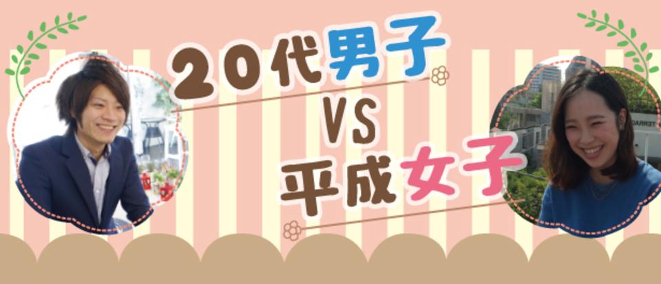 『20代限定♪男性7300円・女性1900円♪』カジュアルな雰囲気で表参道のお洒落テラスで恋活パーティー☆