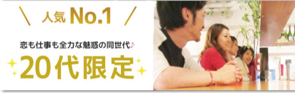 『20歳~29歳限定♪男性6900円・女性1900円♪』同世代の恋活パーティー☆