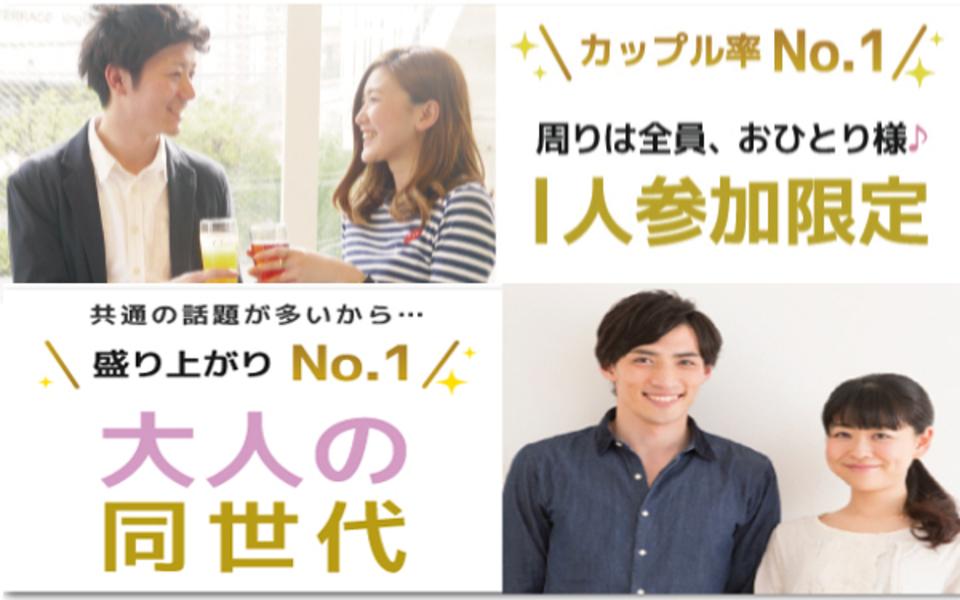 『アラサー世代の同世代交流♪男性6500円・女性2500円♪』恋活パーティー☆