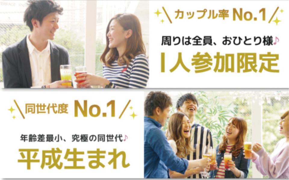 『一人参加&平成生まれ限定♪』同世代の恋活パーティー☆