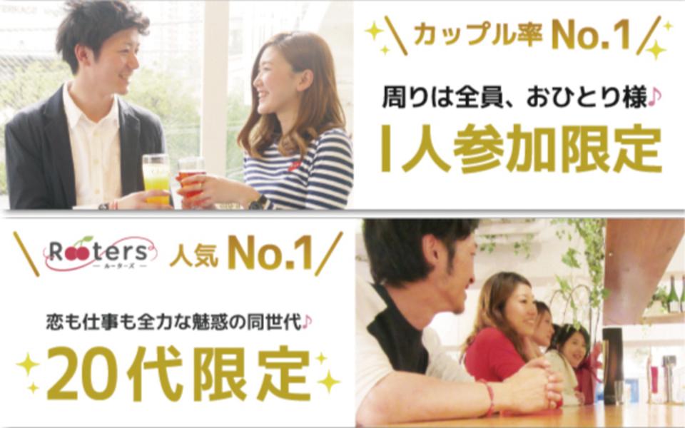 『20歳~29歳&一人参加限定♪』同世代の恋活パーティー☆