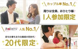 赤坂で出会い20代限定恋活パーティー☆☆