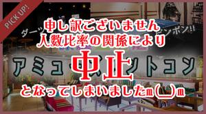 神戸で出会いアミューズメントコン☆彡